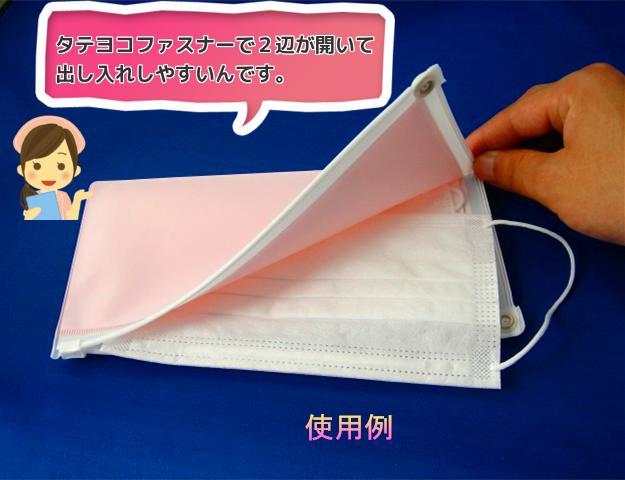 マスクケース抗菌シングル日本製1枚