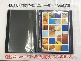メニューファイルA4抗菌メニューブック