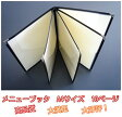 メニューブック A4 10ページ2つ折り【メニューカバー メニュー表 メニューファイル メニュー 激安 格安 透明 カフェ 10P】