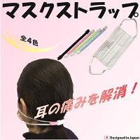 マスクストラップ【マスク耳痛くないストラップリング】