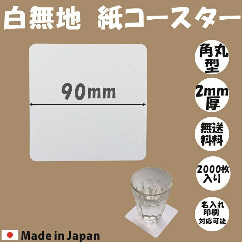 紙製コースター 無地白 厚み2.0mm 90×90mm 2,000枚:MATSUMURA文具・事務用品メーカー