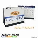 卓上カレンダー 2020 1冊【送料無料 1月始まり 書き込...