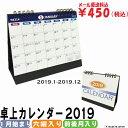 [送料無料]卓上カレンダー 2019 1冊[シンプル スケジ...