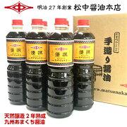 九州醤油濃口醤油甘口熟成醤油お取り寄せ無添加醤油ギフト甘露(さしみ)人気1.0L6本セット
