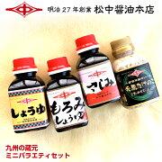 曽根の紫露(しずく)150ml醤油濃口醤油甘口熟成醤油お取り寄せ無添加醤油ギフト甘露(さしみ)人気