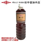 九州醤油濃口醤油甘口熟成醤油お取り寄せ無添加醤油ギフト甘露(さしみ)人気
