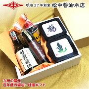 松中醤油と鶴味噌老舗の味ギフトセットお取り寄せお歳暮醤油セットご贈答用ギフトぽん酢しょうゆつゆ甘露(さしみ)人気