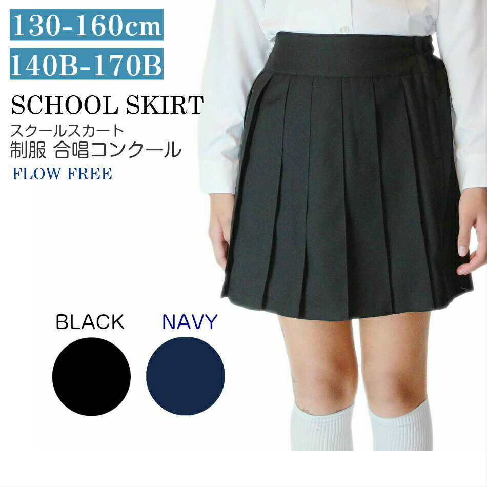キッズファッション, スカート  2601 130 140 150 160 140B 150B 160B 170B