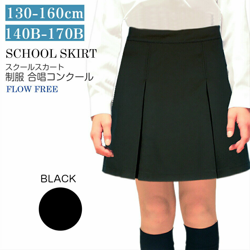 キッズファッション, スカート  2604 130 140 150 160 170 140B 150B 160B 170B
