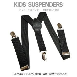 子供服 男の子 suspender ジュニア サスペンダー 3105sasu 黒 金属クリップ 25mm幅 身長100cmから130cm対応 フォーマル 七五三 入学式 発表会