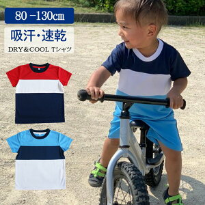 DRY T-shirts ドライTシャツ 半袖 子供 男の子 女の子 キッズ 園児 80〜130cm ドライメッシュ140〜150g/ 吸汗速乾 軽量 スポーツ お外遊び 34017 中国製