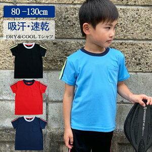 DRY T-shirts ドライTシャツ 子供 男の子 女の子 キッズ 園児 80〜130cm ドライメッシュ140〜150g/ 吸汗速乾 軽量 スポーツ お外遊び 34018 中国製