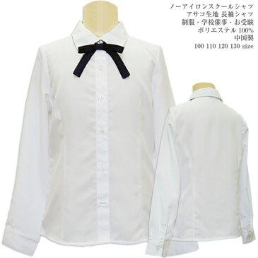 【ラッキーシール対応】 女の子 スクールシャツ リボン付 丸衿 白シャツ 長袖シャツ 制服 通学 フォーマル ノーアイロン 100 110 120 130 0744S