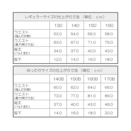 ジュニア無地プリーツラップ風キュロット【130〜160/140B〜170B】0845S/0845SP