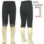 子供服 女の子 4671 キッズ レギンス 5分丈 黒 グレー ボーダー 裾レース スムース 綿100% 通年 100 110 120 通園 通学 普段着 中国製
