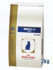 【泌尿器ケア特集】ロイヤルカナン猫用 腎臓サポート 2kg