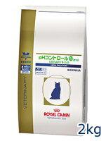 ロイヤルカナン猫用pHコントロール0「ゼロ」2Kg
