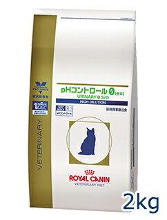 【タイムセール】ロイヤルカナン猫用 pHコントロール0「ゼロ」 2Kg【あす楽_土曜日営業】【5/19(金)20:00〜5/25(木)1:59】