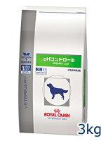 ロイヤルカナン犬用phコントロール3kg