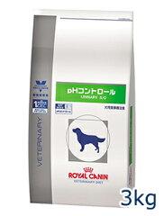 【泌尿器ケア特集】ロイヤルカナン犬用 phコントロール 3kg