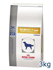 【C】【最大350円OFFクーポン】ロイヤルカナン犬用 消化器サポート(低脂肪) 3kg【7/19(金)10:00〜7/26(金)9:59】