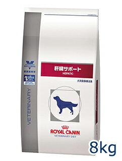 ロイヤルカナン犬用 肝臓サポート 8kg【7/21(金)...