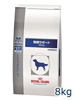 ロイヤルカナン犬用 腎臓サポート 8kg【7/21(金)...