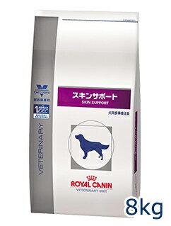 ロイヤルカナン犬用 スキンサポート 8kg【8/4(金)10:...
