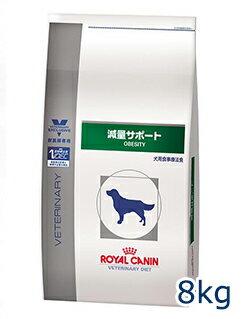 ロイヤルカナン犬用 減量サポート 8kg【7/21(金)...