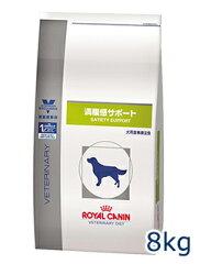 【新春セール開催中】ロイヤルカナン犬用 満腹感サポート 8kg