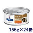 ヒルズ 犬猫用 回復期ケア 【a/d】 缶 156g× 24【あす楽_土曜日営業】