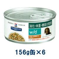ヒルズ犬用消化・体重・糖尿の管理【w/d】チキン&野菜入りシチュー156g缶×6