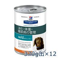 犬用【w/d】370g缶12個入り