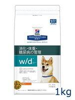 犬用【w/d】1kgドライ
