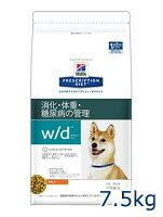 犬用【w/d】7.5kgドライ