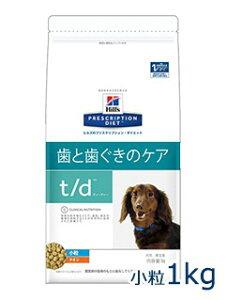 【春よ来い!冬の最終SALE!】ヒルズ犬用 【t/d】小粒 1kg