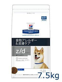 ヒルズ犬用 低アレルゲン 7.5kg【7/21(金...