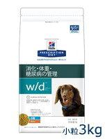 ヒルズ犬用【w/d】小粒3kg