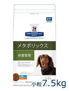 ヒルズ犬用小粒 7.5kg【8/4(金)10:0...