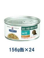 ヒルズ犬用消化・体重・糖尿の管理【w/d】チキン&野菜入りシチュー156g缶×24
