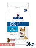【C】ヒルズ犬用 【d/d】サーモン&ポテト 3kg