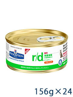 ヒルズ猫用 【r/d】粗挽きチキン 缶 156g×24