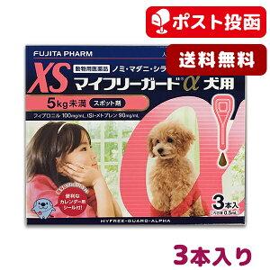 ●【ゆうパケット(ポスト投函)】【送料無料】マイフリーガードα犬用 XS 5kg未満用 3本入…