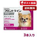 【A】【送料無料】フロントラインプラス犬用 XS(5kg未満) 1箱3本入【動物用医薬品】【ノミ・ダニ・シラミ駆除】