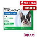 【A】【最大350円OFFクーポン】【送料無料】フロントラインスポットオン犬用 (10〜20kg)  ...