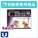 【セール価格】【動物用医薬品】マイフリーガード猫用 0.5ml×6ピペット