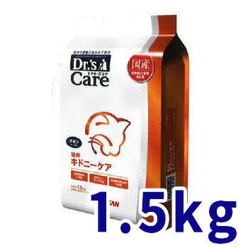 【C】【最大350円OFFクーポン】ドクターズケア 猫用キドニーケア チキンテイスト 1.5kg【12/12(水)10:00〜12/19(水)9:59】