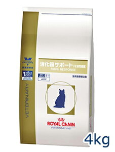 【C】【200円OFFクーポン】ロイヤルカナン猫用 消化器サポート(可溶性繊維) 4kg【9/19(木)20:00〜9/24(火)1:59】