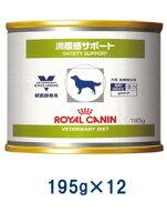 ロイヤルカナン犬用満腹感サポート缶195g×12