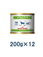 ロイヤルカナン犬用phコントロール200g缶12個入り